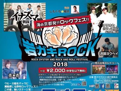 岩ガキROCK×「海の京都」を食いつくせ!フェスタ2018